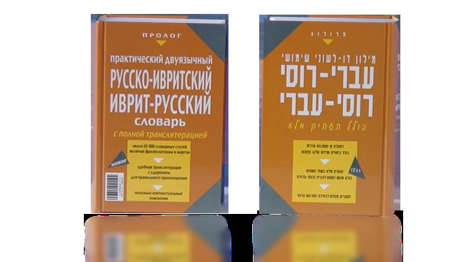 Русско ивритский словарь